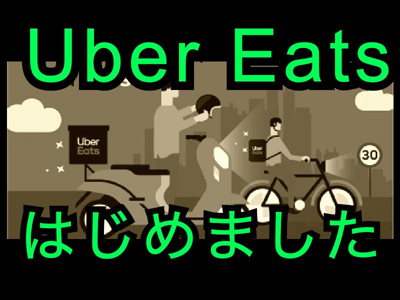 【初日】Uber Eats 初体験【交通費稼ぎにオススメ】