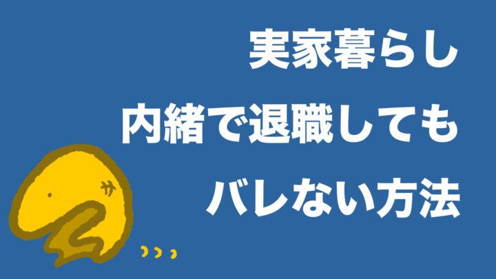 【体験談】勝手に退職しても親にバレない方法【バレる理由も解説】