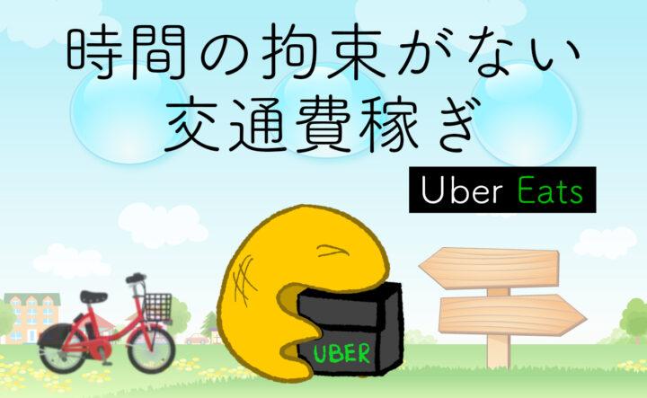 【交通費稼ぎ】Uber Eatsは束縛のない神バイト【学生・社会人向け】