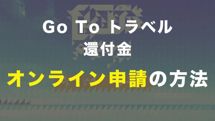 【GoToトラベル】オンライン申請のやり方を解説!