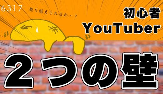 【チャンネル運営】絶対に避けられない!YouTubeで稼ぐ為に、乗り越えるべき残酷な事実を2つ紹介します。視聴専門の人にもオススメです!【ユーチューバー】