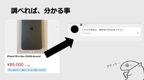 Iphone11の画像に、最新版ですかと質問する人